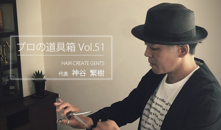 HairCreatGents_KamitaniShigeki_01