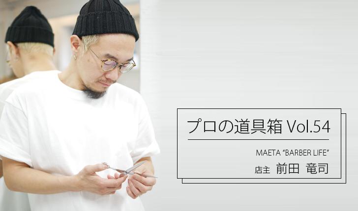 MaetaBarberLife_MaetaRyuji_01