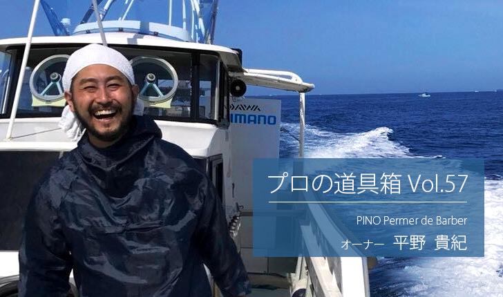 PINO_HiranoTakanori_01