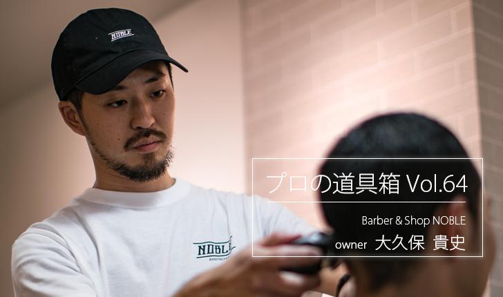 NOBLE_OkuboTakashi_01