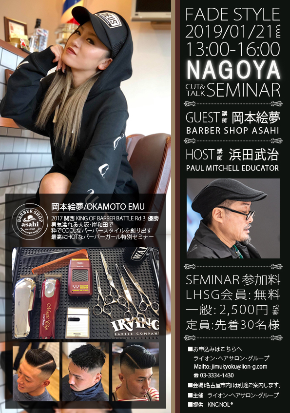 20190121_FADESTYLE-CUT&TALK-SEMINAR_Flyer