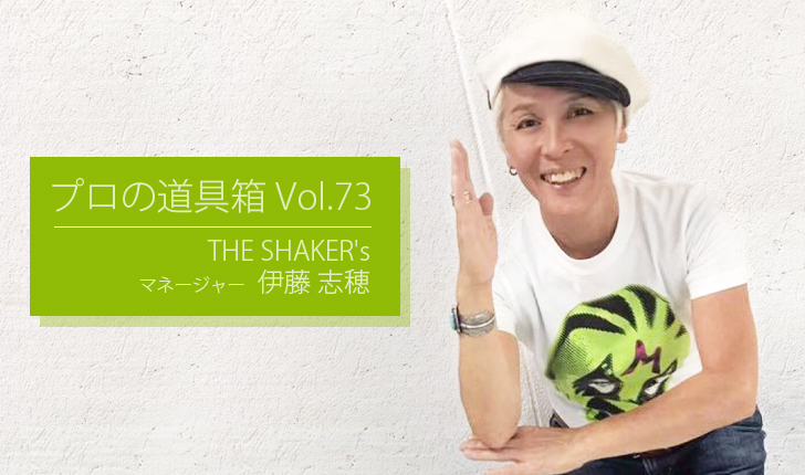 TheShakers_ItoShiho_Title